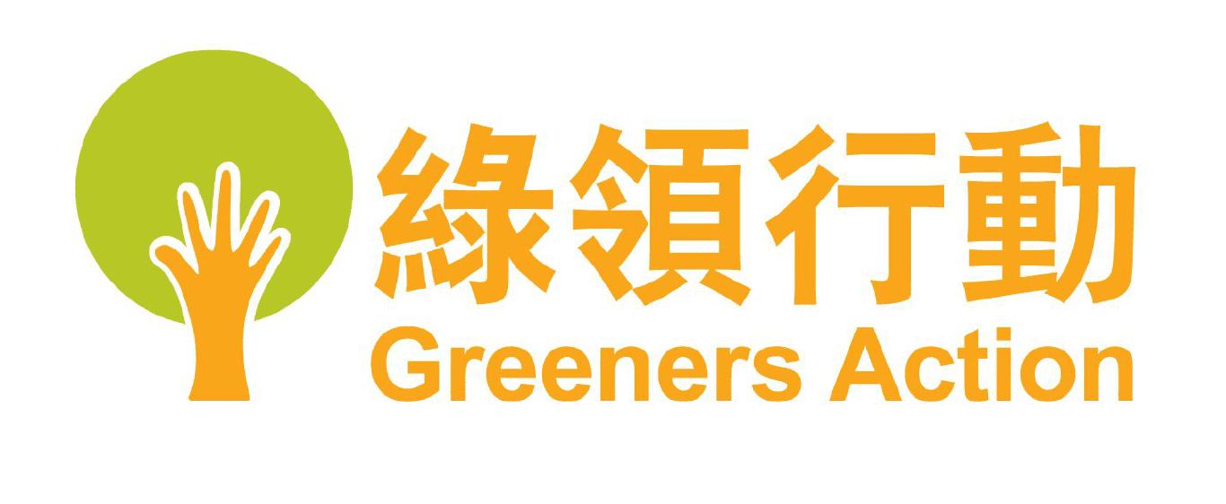 Greeners Action logo