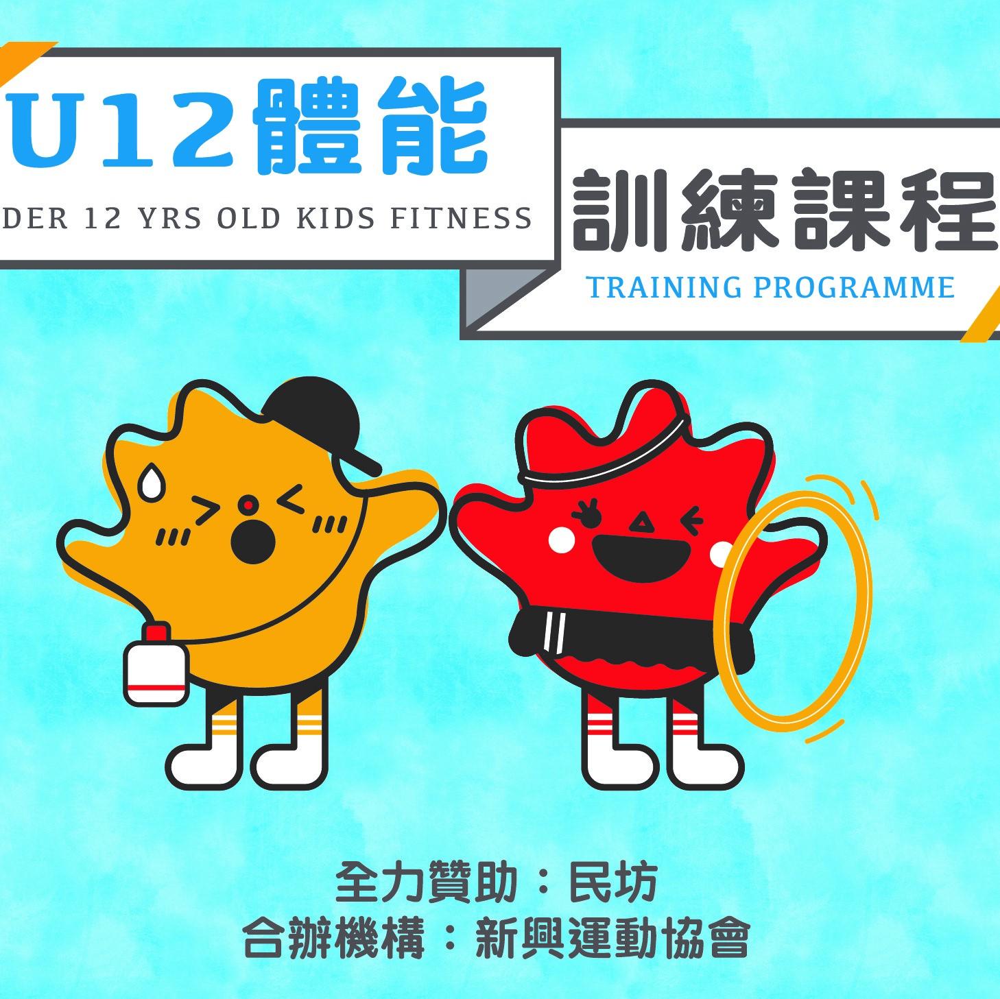 兒童體能訓練課程