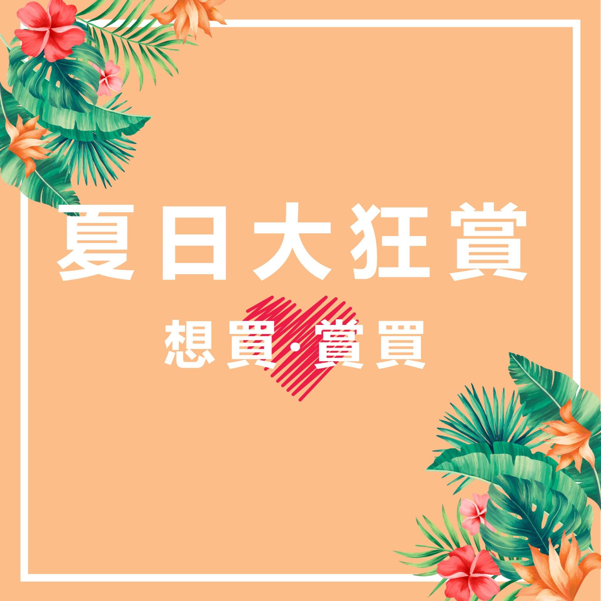 夏日大狂賞