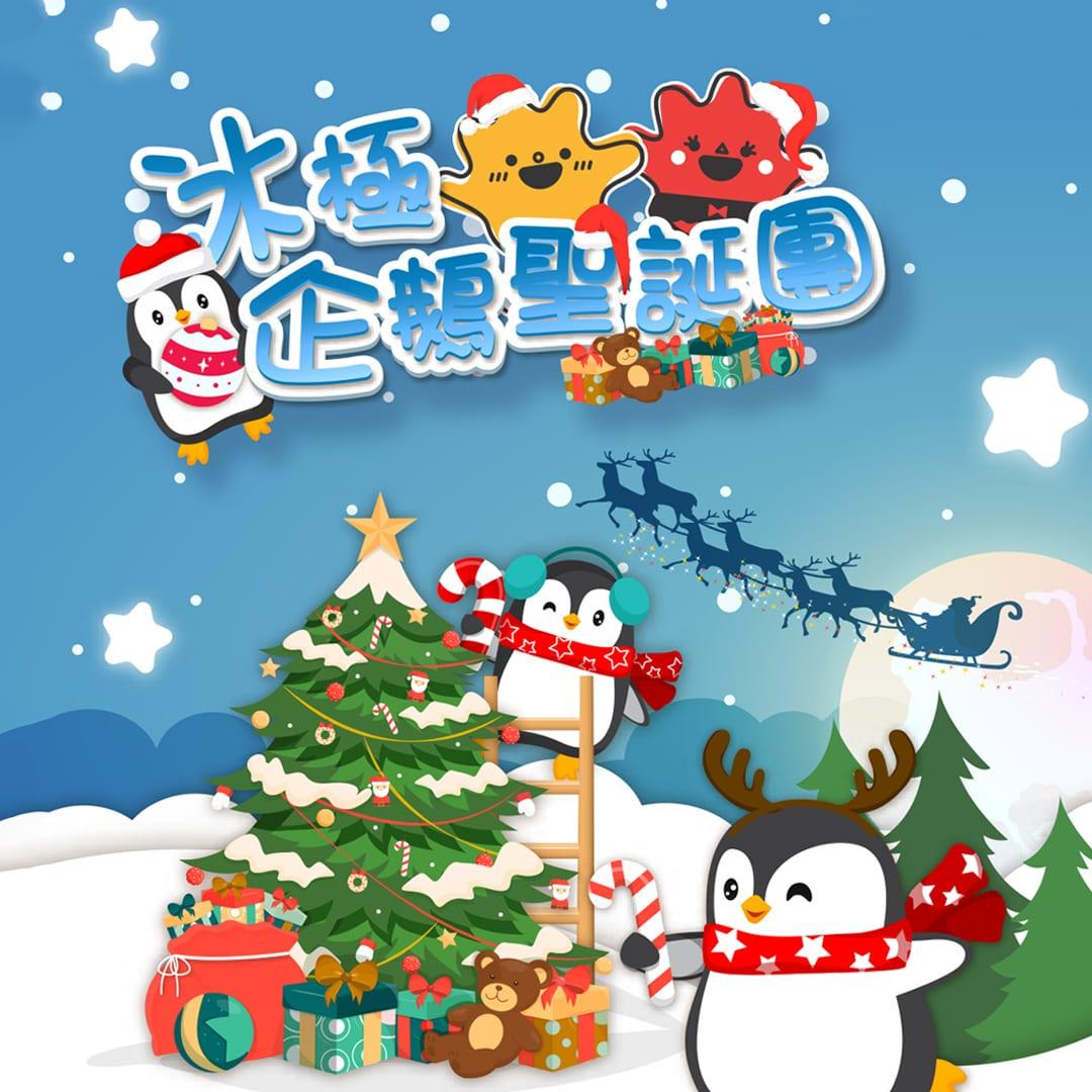 屯門愛定商場 H.A.N.D.S 冰極企鵝聖誕團