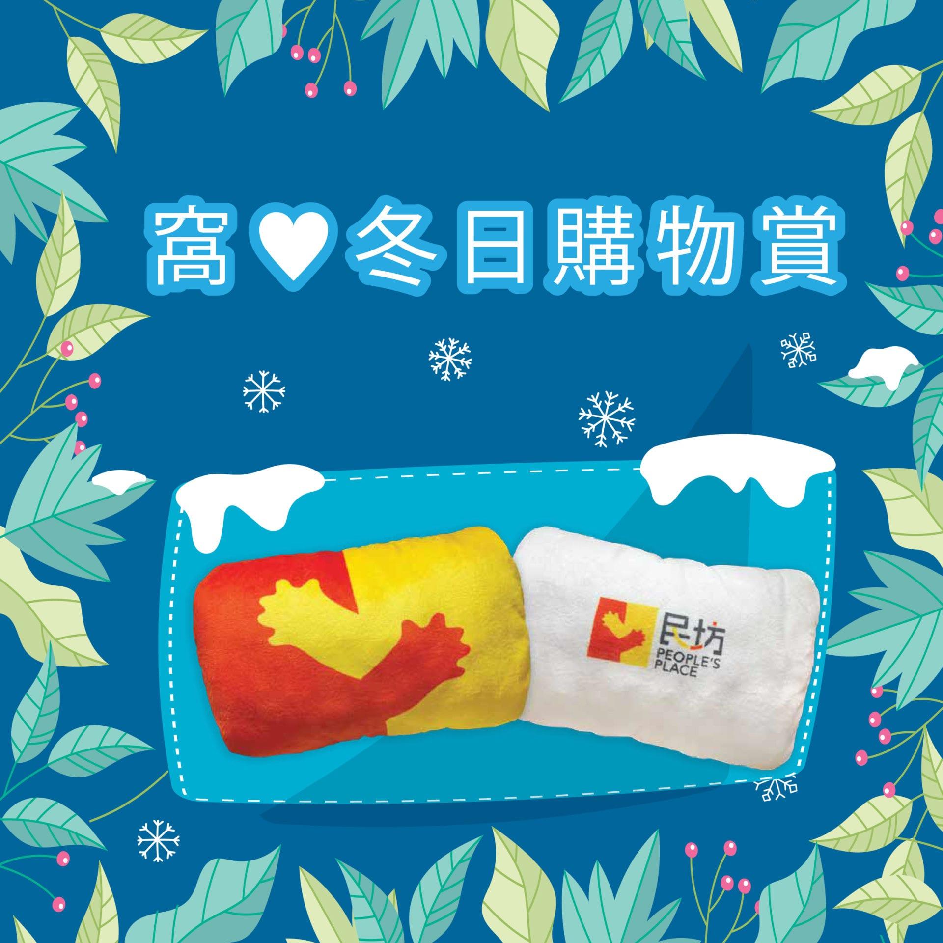窩♥冬日購物賞