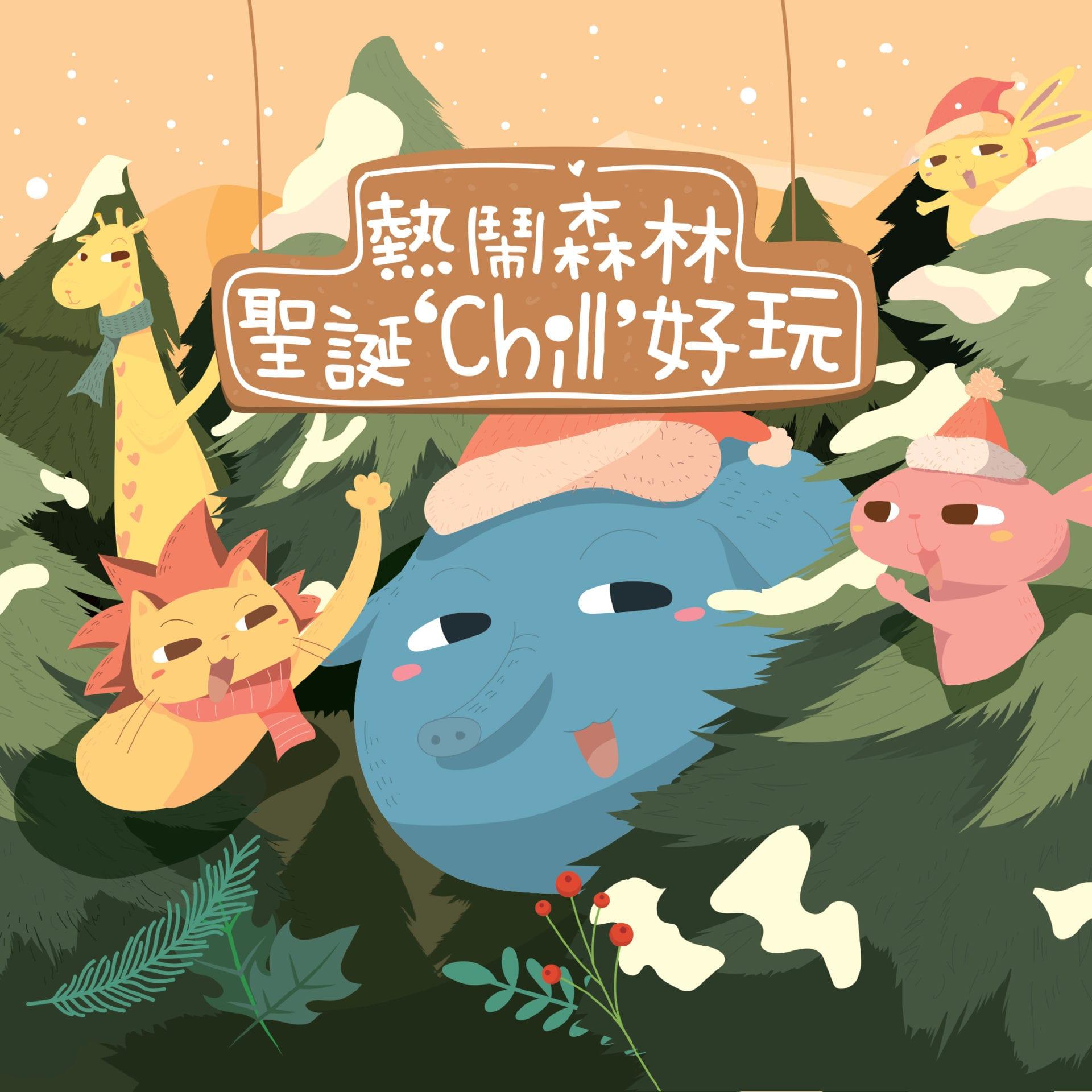 熱鬧森林聖誕Chill好玩