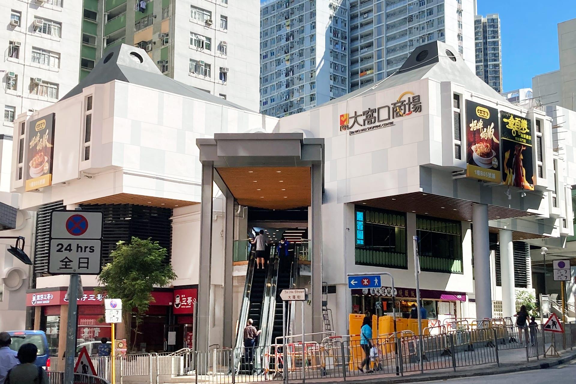 After-大窩口商場
